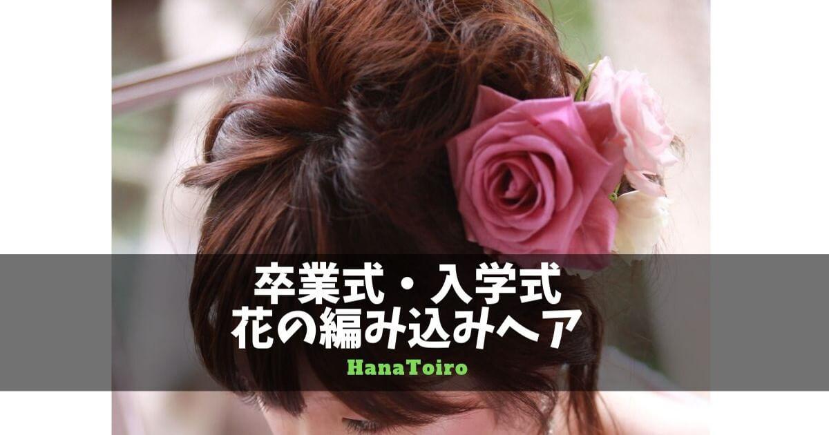 卒業式・入学式に花の編み込みヘア