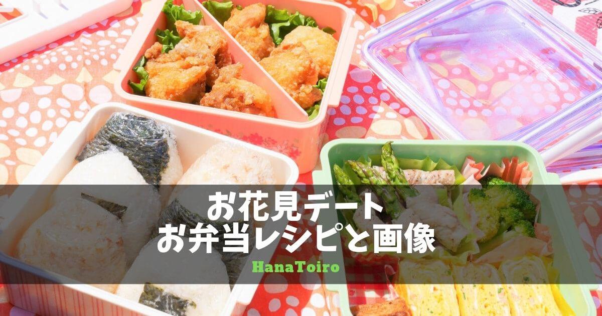 お花見デート・お弁当レシピと画像