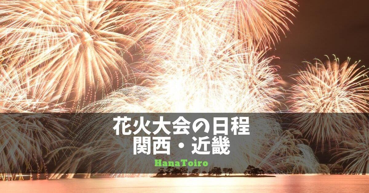 花火大会まとめ関西・近畿