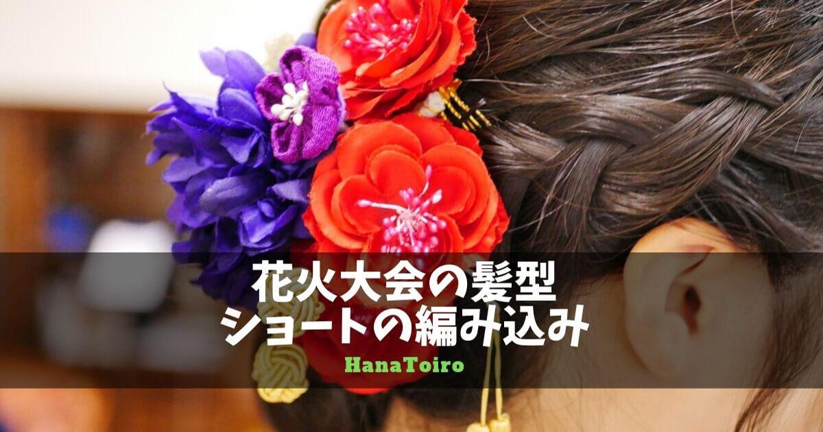 花火大会ショートの編み込み髪型
