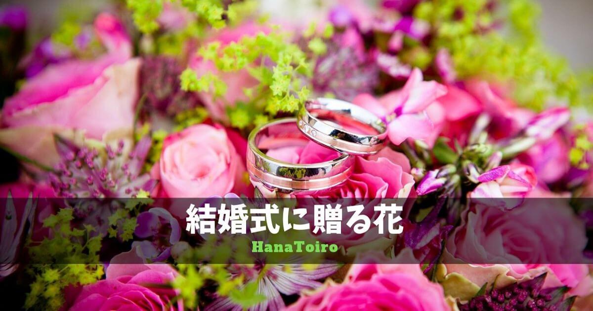 結婚式に贈る花・花言葉とマナー