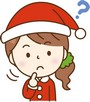 クリスマス・疑問質問