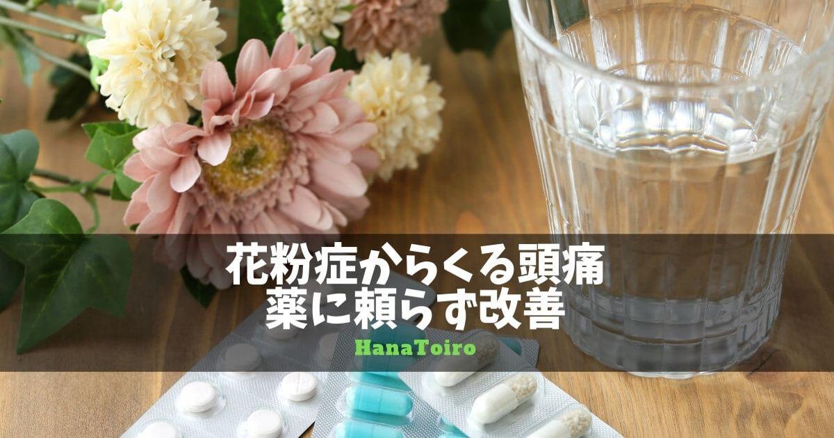 花粉症からくる頭痛を薬に頼らず改善