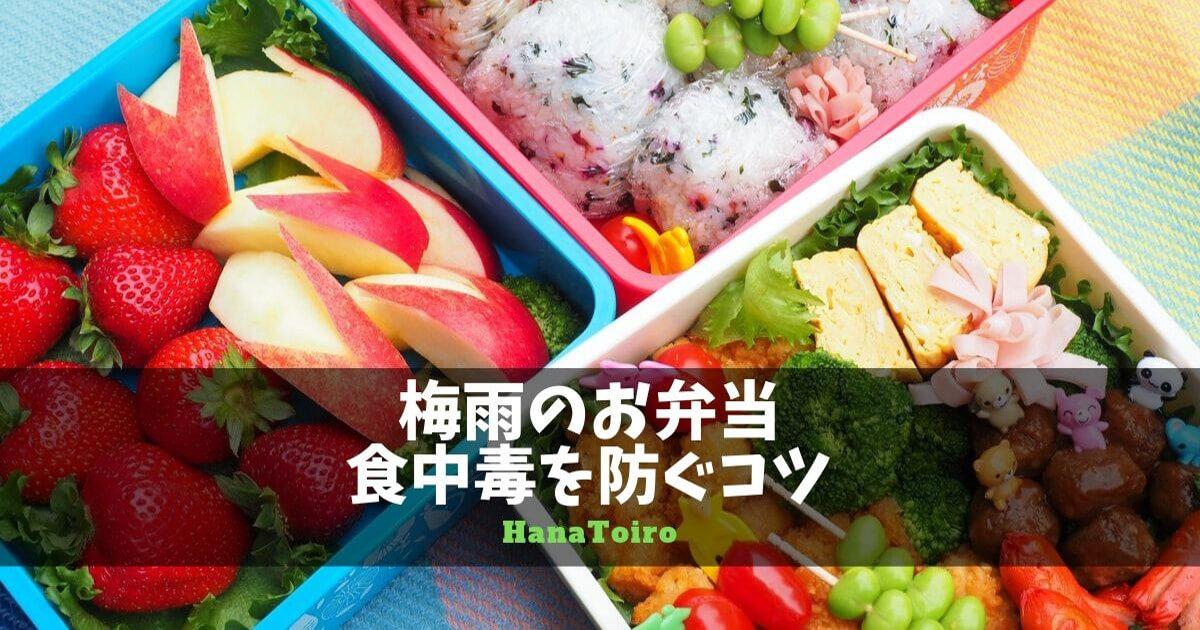 梅雨のお弁当・食中毒を防ぐコツ