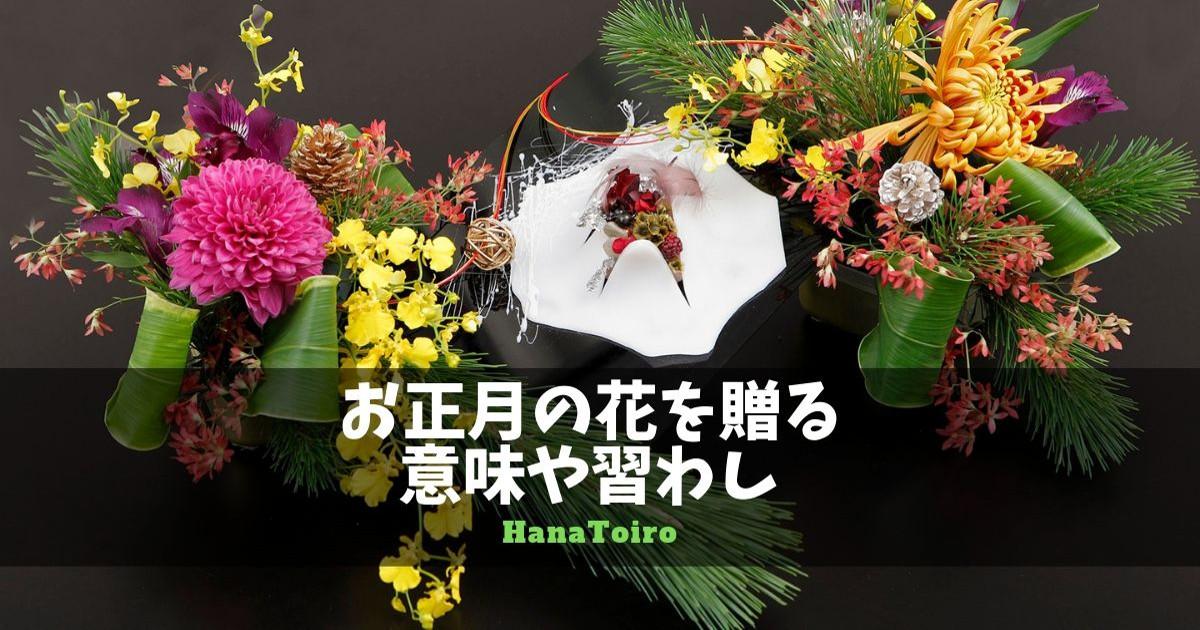 正月の花飾り・意味や習わし