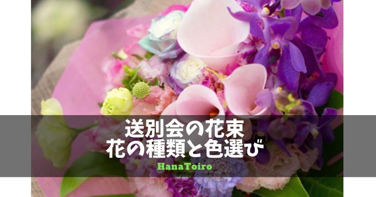 送別会の花の種類と色選び