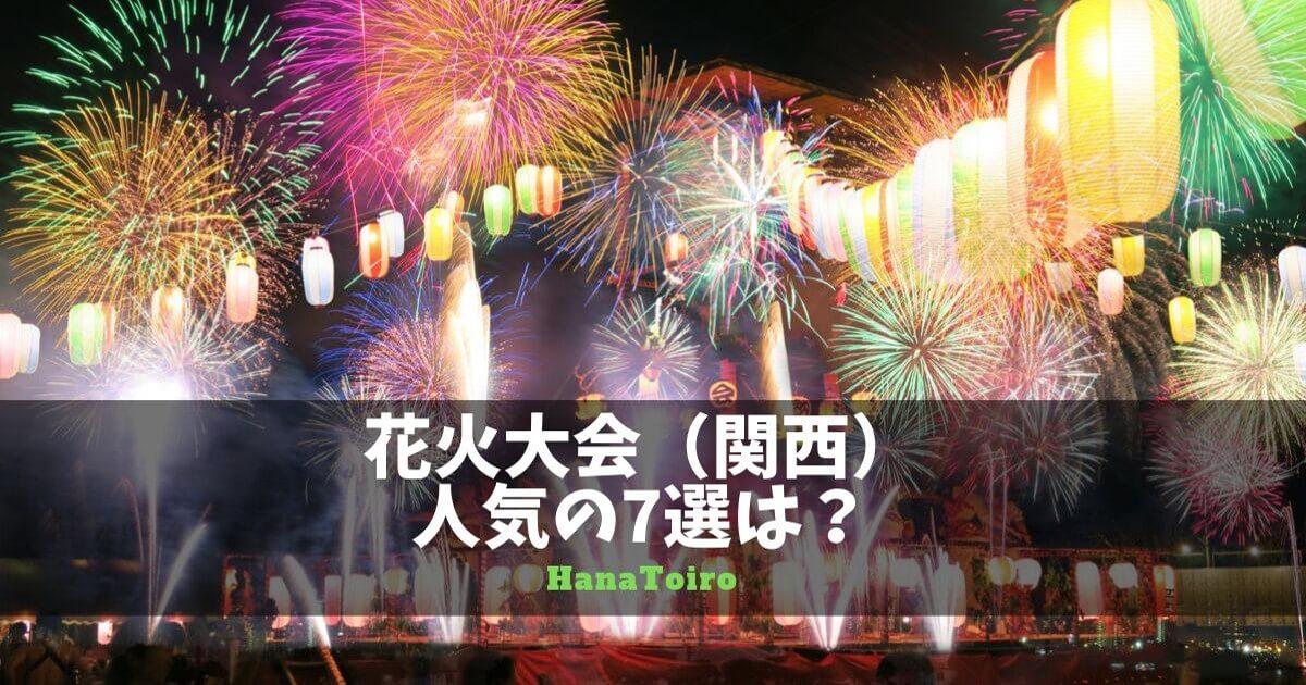 花火大会(関西)人気7選