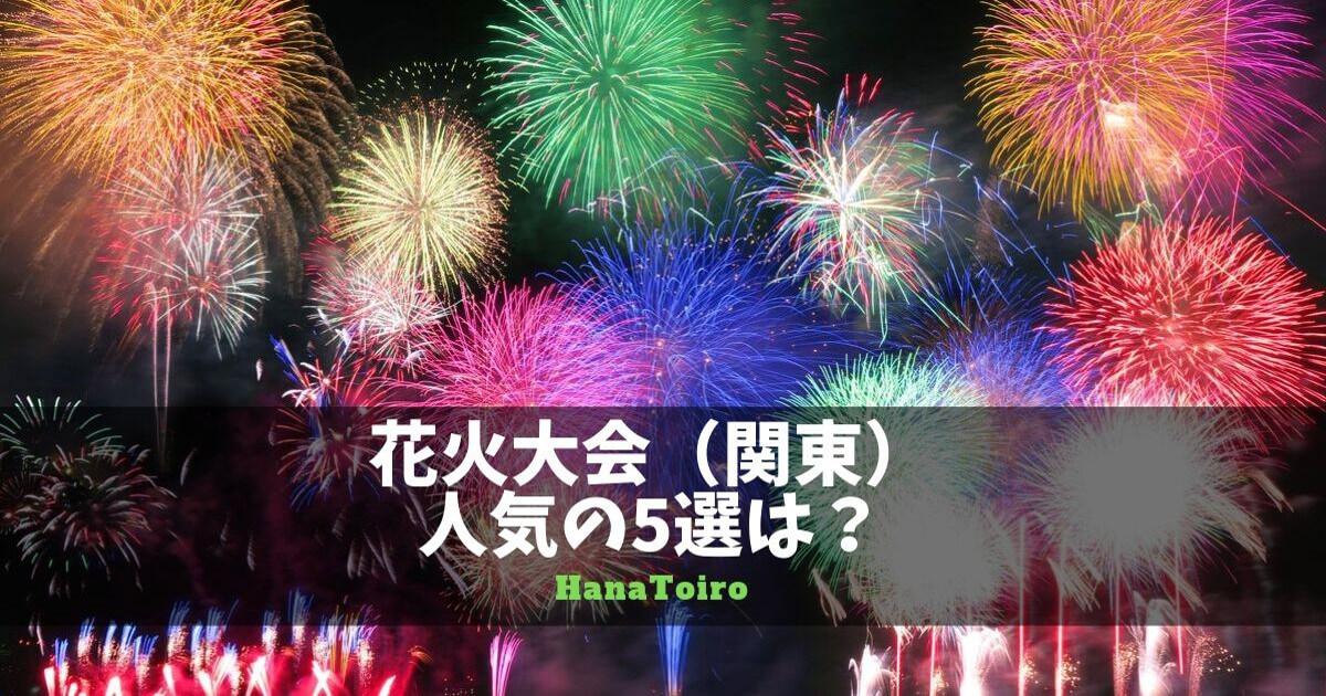 花火大会(関東)人気の5選